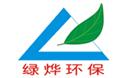 廣州市綠燁betway必威體育app官網betway必威手機版官網betway手機官網