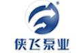 上海俠飛泵業betway手機官網